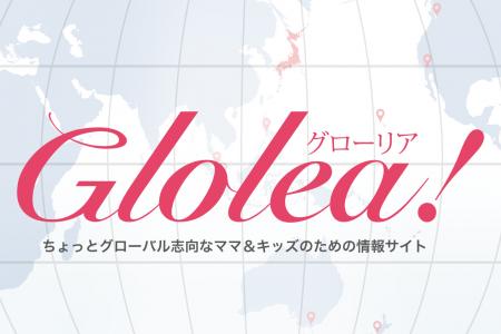 グローリアのロゴ