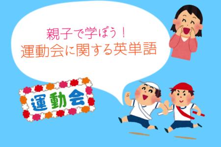 親子運動会英語