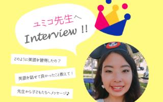 interview_yumiko