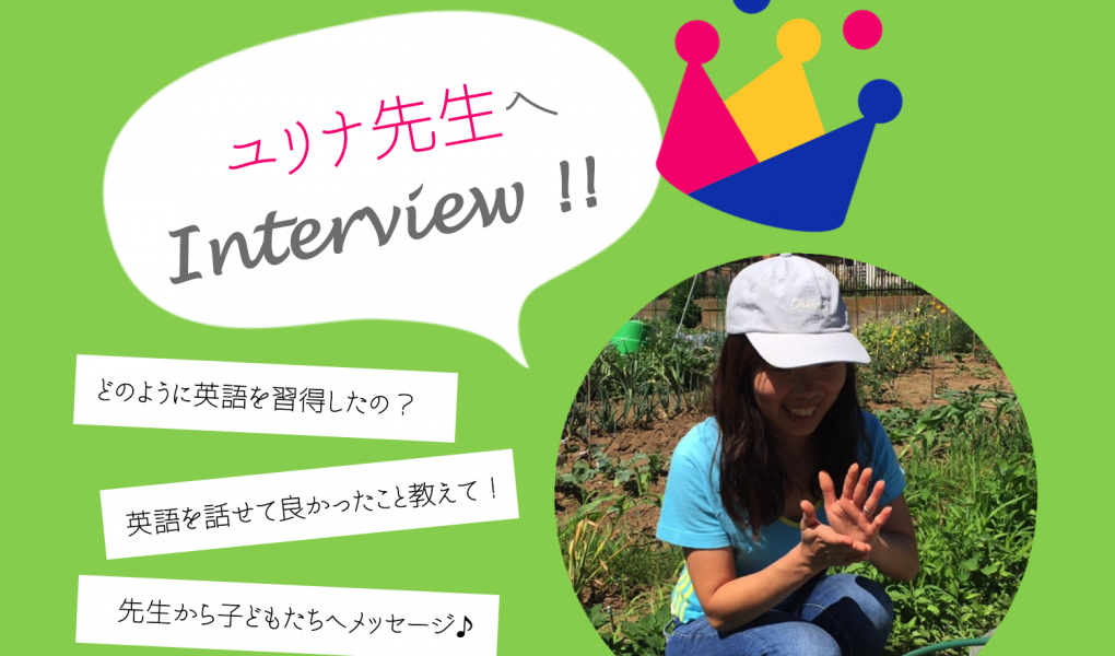 interview_yurina