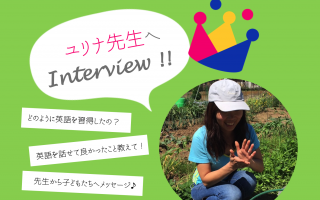 interview_yurina