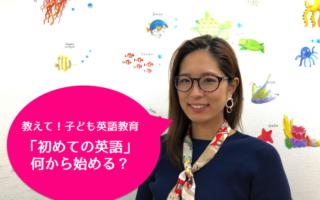 インタビュー_子ども英語教育「初めての英語」は何から始めるか