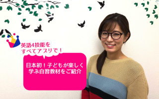 英会話4技能アプリ紹介