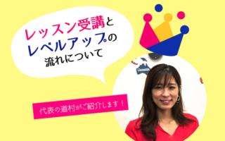 オンライン英会話を紹介する女性代表
