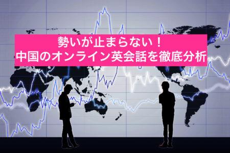 中国のオンライン英会話分析
