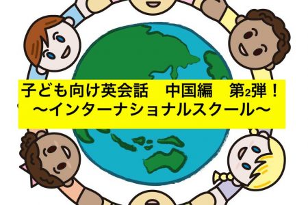 子供向け英会話-インターナショナルスクール