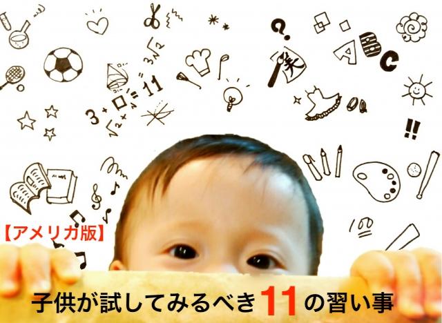 子供の習い事