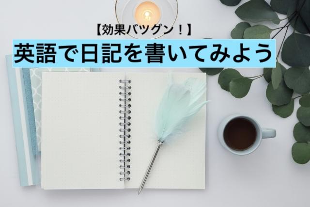 日記とペン