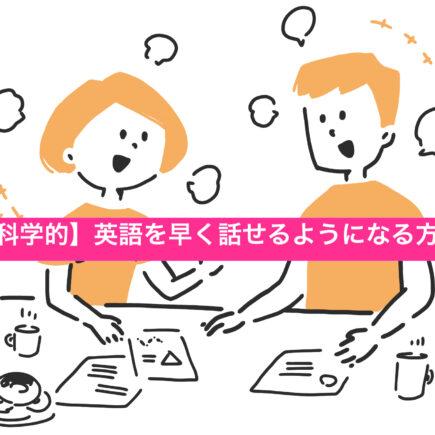 【科学的】英語を早く話せるようになる方法