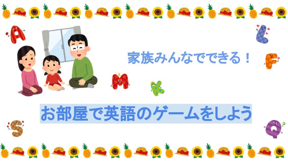 英語ゲーム6選
